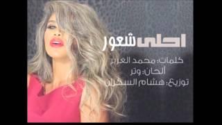 هند البحرينيه احلى شعور  | Hind Al Bahrainia A7la Sh3or 2015