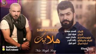 سيف نبيل - هلا بيك / Audio