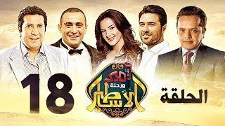 مسلسل أمير ورحلة الأساطير - الحلقة الثامنة عشر |Amir And Methology Trip - Ep 18 - HD