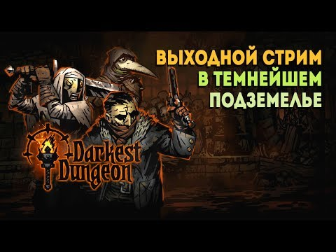 Xxx Mp4 Darkest Dungeon Темнейшее Подземелье Примет Всех 3gp Sex