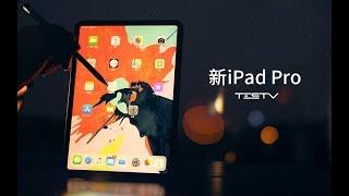 《值不值得买》第291期:2018新iPad Pro真的值得买吗?