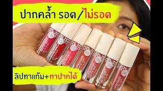 ปากคล้ำ รอด หรือ ไม่รอด? | ลิป Baby Bright Lip & Cheek Matte Tint | Licktga