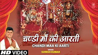 Aarti Machalan Wali Chandi Mata Ki Laaj Rakhdi Maa Punjabi [Full Video Song] I Chandi Rani Maa