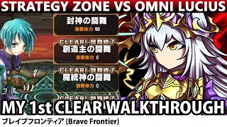 Sealed God Strategy Zone Trial VS Omni Lucius - My 1st Clear Walkthrough (Brave Frontier)