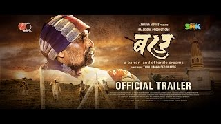 BARAD Official Trailer | Marathi Movie 2016 | Suhas palshikar | Bharat Ganeshpure | Tanaji Ghadge