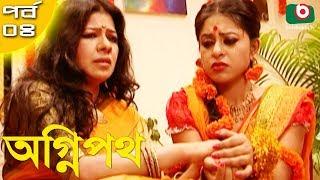 বাংলা নাটক - অগ্নিপথ | Agnipath | EP 04 | Raunak Hasan, Mousumi Nag, Afroza Banu, Shirin Bokul