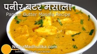 Paneer Butter Masala Recipe - Paneer Makhani Recipe