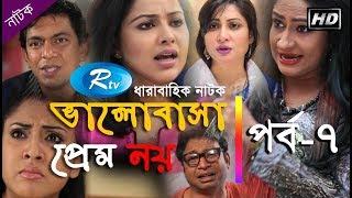 Valobasha Prem Noy ( Ep-7 )   Rtv Drama Serial   Rtv