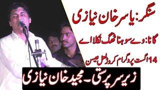 Way Mahiya Thagh Nikala    Yasir Khan Niazi    Live Performance At 14 August 2017 HD