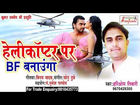 Xxx Mp4 ये गाना आपको मूड बना देगा हेलीकॉप्टर पर BF बनाऊगा Hariom Tiwari NEW BHOJPURI SONG 3gp Sex