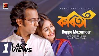 Kobita | Mehdi Feat. Bappa Mazumder | Official Full 4K Music Video | ☢☢ EXCLUSIVE ☢☢