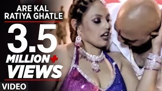 Are Kal Ratiya Ghatle [Hot Item Dance Video] Feat. Hot & Sexy Pranila Rayy