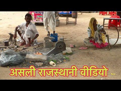 Xxx Mp4 मारवाड़ी असली देसी वीडियो Rajasthani Video Rajasthani Village Visit Marwadi Video 2017 3gp Sex