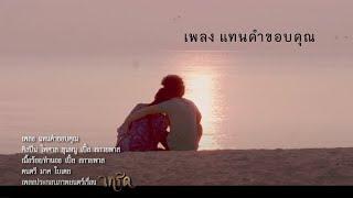 แทนคำขอบคุณ (เพลงประกอบภาพยนตร์เรื่องเทริด) ขับร้อง เปิ้ล สกายพาส, ไพศาล ขุนหนู [Official MV]