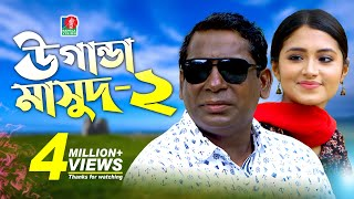 Eid Natok 2019   Uganda Masud 2   উগান্ডা মাসুদ ২   Mosharraf Karim, Tasnin Farin   Bangla New Natok