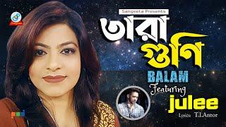 Tara Guni - Julee - Full Video Song