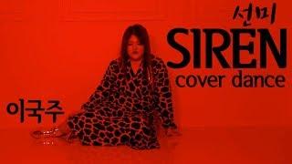 [이국주 커버댄스] 선미 사이렌 SUNMI - SIREN cover dance