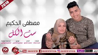 مصطفى الحكيم اغنية ست الكل توزيع ممدوح الحكيم 2018 على شعبيات
