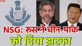 India की NSG Membership को लेकर Russia ने China-Pakistan को दिया झटका