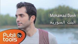 محمد باش - البنت السورية | Elbent Elsoureyeh - Mohamad Bash