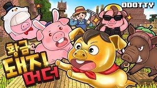 *황금 돼지, 방탄 돼지, 마법사 돼지🐷* 특별한 돼지들의 신년특집 직업 머더