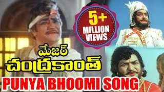 Major Chandrakanth Songs - Punya Bhoomi - N. T. Rama Rao, Sharada, Mohan Babu