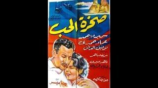 الفيلم النادر جدا جدا  صخرة الحب   عماد حمدى وتوفيق الدقن