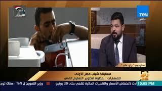 رأي عام - مسابقة شباب مصر الأولى للمهارات.. خطوة لتطوير التعليم الفني - فقرة كاملة