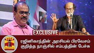 ரஜினிகாந்தின் அரசியல் பிரவேசம் குறித்த நாஞ்சில் சம்பத்தின் பேச்சு | MAKKAL MANDRAM | Thanthi TV