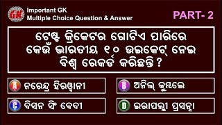 Odisha General Knowledge Multiple Question and Answer   Quiz GK   Part 2