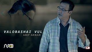 Valobashai Vul | ভালোবাসাই ভুল | Asif Akbar | Bangla New Song | 2018