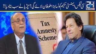 Shocking Consequences Of PTI Tax Amnesty Scheme, Najam Sethi Tells