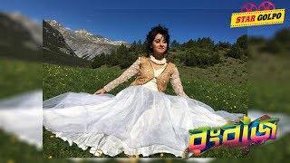 দেখুন, রংবাজ মুভির গানের বুবলির নতুন লুক | Rangbaaz Movie Song shooting Shakib Khan Bubly
