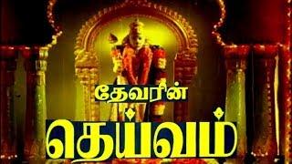 Deivam | Thirumuruga Kirubananda Variyar Swamigal | Tamil Devotional Hit Movie