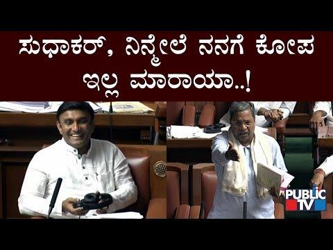 ನೀನು ಬೇರೆ ಪಕ್ಷಕ್ಕೆ ಹೋದೆ ಅಂತ ಅಷ್ಟೇ ಕೋಪ ಇರೋದು Siddaramaiah Speech In Assembly
