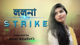 Bangla Natok । Lolona Strike । Bangladeshi Short film 2017 ।The Pippo