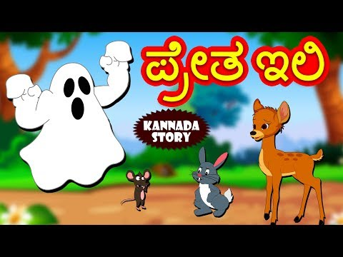 Xxx Mp4 Kannada Moral Stories For Kids ಪ್ರೇತ ಇಲಿ The Mouse Ghost Kannada Stories Koo Koo TV 3gp Sex