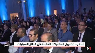 المغرب.. منصة لتمويل المقاولات العاملة في مجال صناعة السيارات