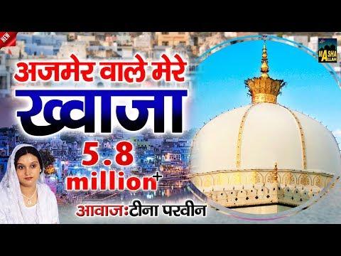 Xxx Mp4 Ajmer Wale Mere Khwaja Khwaja Ka Gulshan Teena Parveen Ajmer Sharif Dargah Qawwali Song 3gp Sex