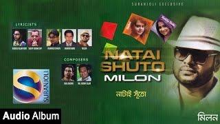 Natai Shuto (নাটাই সূঁতো) Album Songs by Milon
