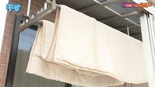 布団・毛布・カーテンの上手な洗い方【コメリHowtoなび】