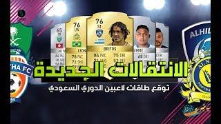 توقع طاقات لاعبين الدوري السعودي FIFA 18 | الانتقالات #9