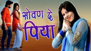 New Haryanvi Song || Renu Chaudhary & Kala Kundu || Sovan De Piya || Masoom Sharma || Mor Haryanvi