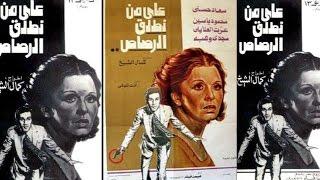 فيلم على من نطلق الرصاص | Ala Men Notlek El Rosas movie