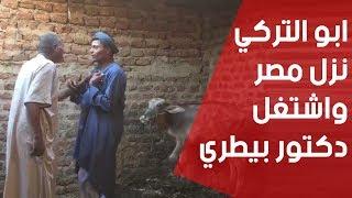 المغترب لما يفكر يستقر ويشتغل في مصر ... ضحك هستيري مع الدكتور ابو التركي