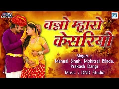 Xxx Mp4 DJ Banno Mharo Kesariyo Mangal Singh Mohit RajPrakash 3gp Sex