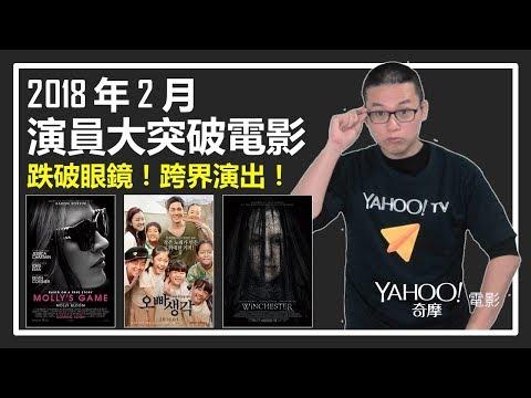 Xxx Mp4 【XXY】跌破眼鏡!演技突破! 2018年2月 演員大突破的電影介紹 XXY X YAHOO TV 3gp Sex