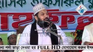 Kamrul Islam Said Ansary 2016 Mahafil Full HD