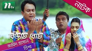 Eid Special Bangla Natok  Beauty Boat (বিউটি বোট)  by Zahid Hasan & Tisha | Full Episode