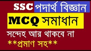 SSC Physics MCQ Question and Answer 2019 | Dhaka Board Question Solution